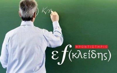 Μία πρόταση για την εκπαίδευση