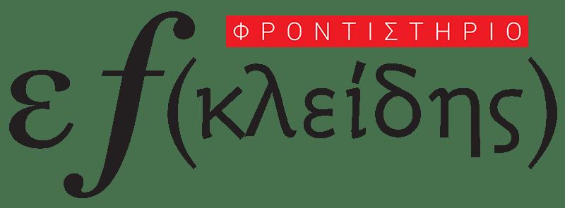 ΦΡΟΝΤΙΣΤΗΡΙΟ ΕΥΚΛΕΙΔΗΣ - Τρίκαλα